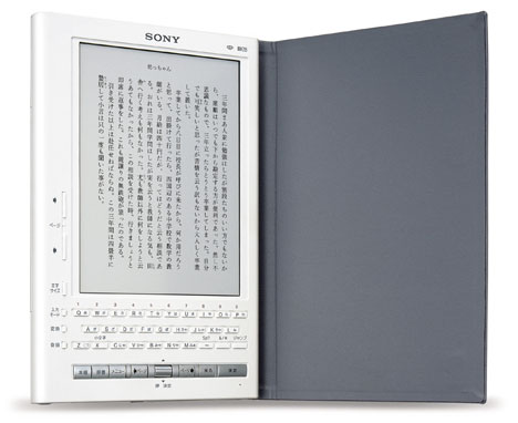 image_54683_superimage Sony LIBRIe - The first ever E-Ink e-Book Reader