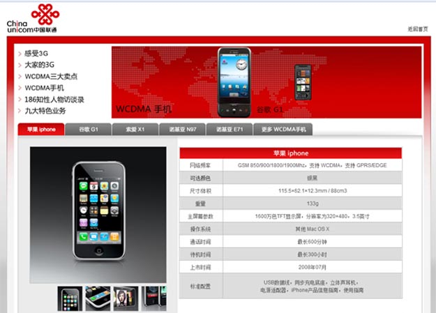 Apple iPhone Comes to China Unicom This Week
