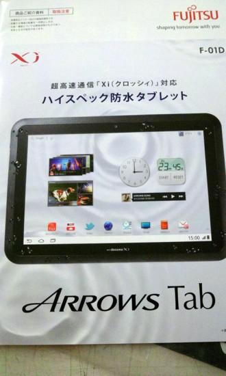 arrows_tab-330x550